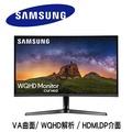 SAMSUNG三星 C32JG50QQE 32型 VA曲面 WQHD高解析144Hz更新率液晶螢幕