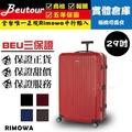 Rimowa Salsa Air 29吋中型行李箱 -紅、綠
