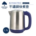 松木家電MATRIC-1.7L不鏽鋼快煮壺MX-KT1715