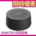 免運【第三代改良版】日本 AVANTEK 白噪音機 除噪助眠器 幫助睡眠 減輕打呼聲 除噪助眠器 更勝Lectrofan