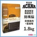 ACANA愛肯拿『 農場享宴 挑嘴無穀貓(雞肉+蔓越莓)』1.8kg【搭嘴購】