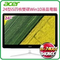 ACER Z24-880 Wtds Ci5-7400T 8G  銀 AIO 獨顯混碟10 點觸控電腦 i5-7400T / 8GB*1 / 128G*1+1000G_4K*1 / NSM8X / NO / GeForce 940MX / W10HGML64TW002a