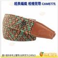 Cam-in CAM8775 公司貨 經典編織相機背帶 通用型 可調節 肩帶 G3 GF2 NEX-5N NEX-C3