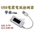 OLED背光液晶顯示 帶線 USB電壓電流檢測器 雙顯示 電壓電流表 測試器儀 檢測儀 測電流 電子負載 電量 電池 行動電源 電流測試