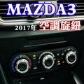 MAZDA馬自達 新馬3 馬3 馬自達3 一代二代三代改裝 冷氣 空調旋鈕