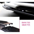 BMW F30下巴