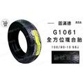 韋德機車材料 免運  固滿德 G1061 100 90 10 輪胎 機車輪胎 適用各大車種 YAMAHA 完工價