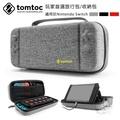 Tomtoc 玩家首選旅行包 Nintendo Switch 收納保護殼