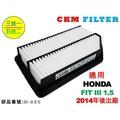 【CKM】HONDA FIT 2014年後 原廠 正廠 型 油性 濕式 空氣蕊 空氣芯 空氣濾網 引擎濾網 空氣濾清器