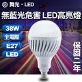 舞光 LED 38W 高強光球泡燈 全電壓/燈泡燈管/通過國家標準/無藍光危害/保固2年【東益氏】LED燈泡 LED球泡