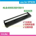 【U-like】◎含稅◎EPSON LQ690C/LQ-690C/LQ690/LQ695C相容色帶S015611