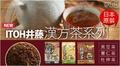 【日本井藤ITOH】漢坊養生茶 三口味