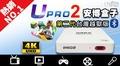 【24H】UPRO2安博盒子2電視盒(越獄版)