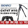 可傑 BENRO 百諾 C474T 碳纖維 碗公型碳纖維腳架+百諾 H10油壓阻尼雲台 大砲專用