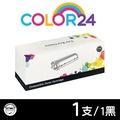 【Color24】for HP 黑色 CF410X/410X 高容量相容碳粉匣(適用 M377dw/M452 系列/M477 系列)