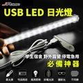 J-POWER USB LED 37.5cm 日光燈 暖白