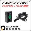 數位黑膠兔【FARSEEING 凡賽 FS-BP130 鋰電池 + FC-B2充電器 套組】 V lock  GoDox