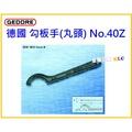 【天隆五金】(附發票) 德國 GEDORE 勾板手 (丸頭型NO.40Z) 80-90