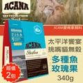 【ACANA愛肯拿 太平洋饗宴】挑嘴貓無穀 多種魚玫瑰果(340gx2包)