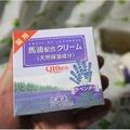 日本北海道限定-薰衣草藥用馬油(Q10配合)80g