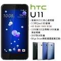 【限時特賣】保固一年HTC U11 八核/5.5吋/64G/4GB/1600萬 4+64G 空機直購價 福利機