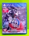 [現金價] PS4 人中北斗 世界末典藏版 Premium Edition 中文限定版