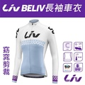 全新 公司貨 捷安特 GIANT Liv BELIV 女性長袖車衣 藍白紫