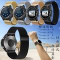 ticwatch pro手表帶ticwatch2 ticwatch E網紅米蘭帶TIC智能表鏈