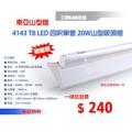 【立明 LED】東亞 LED 4143 T8 山型燈 4尺單管 20W*1 +附原廠 LED燈管 吸頂燈山型燈 保固一年