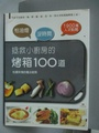 【書寶二手書T1/餐飲_XDW】拯救小廚房的烤箱100道_松露玫瑰