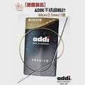德國ADDI艾迪金屬輪針60公分1號(2.5MM)