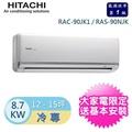 【HITACHI 日立】13-16坪變頻冷專分離式冷氣(RAC-90JK/RAS-90JK)