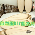 【自然風DIY松木片/橢圓-不挑款】松木橢圓形實木片斜木片橢圓木片家居室內外裝修裝飾木片