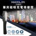 HANLIN-WB64 筆夾磁吸充電檢修燈COB工作