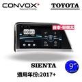 俗很大~CONVOX 豐田TOYOTA SIENNA-2017-9吋專用機/廣播/導航/藍芽/USB/PLAY商店