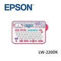 EPSON 愛普生LW-220DK 甜蜜愛戀款標籤機