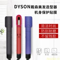 【F】Dyson hair styling sticker Dyson airwrap hair curler protective film full set of solid color film female transparent