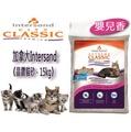 加拿大 Intersand 晶鑽抗菌 超強除臭凝結 貓砂 嬰兒爽身粉香味 - 15kg