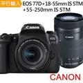 【SD128G副電座充單眼包】Canon EOS 77D+18-55mm IS STM+55-250mm IS STM 雙鏡組*(中文平輸)