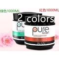 【欧莱雅】  正品 Pure天然 摩洛哥髮膜 1000ml修護霜 摩洛哥堅果油 阿甘油 護髮油 潤絲 潤髮乳 髮膜 護髮