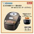 ~水貨天國~最後一組! 一年保固 日本 ZOJIRUSHI 象印 壓力IH 電子鍋 NP-BE10 BE10頂級電子鍋