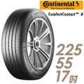 【Continental 馬牌】ComfortContact 6 舒適寧靜輪胎_225/55/17(CC6)