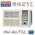 汰舊換新補助*1級節能【禾聯冷氣】7.2KW 11-14坪 變頻窗型冷氣《HW-GL72C》全機3年主機板7年壓縮機10年保固