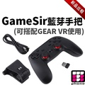 【3C出租】Game sir 藍芽手把 支援Samsung Gear VR PC PS3 IOS ANDROID(最新趨勢以租代替買)
