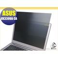 【Ezstick】ASUS UX330 UX330U UX330UA UX330CA 筆電防窺保護片 ( 防窺片 )