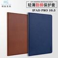 附發票-------------蘋果ipadpro 10.5平板電腦保護套ipad pro10.5防摔皮套外殼男女款