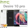 HTC Desire 10 pro dual sim 八核心5.5吋雙卡機 - 贈玻璃貼+空壓殼