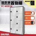 【金魚池】樹德SHUTER - 多功能鑰匙鎖置物櫃 FC-M207K 櫃子/收納櫃/置物櫃/密碼櫃/鑰匙櫃/鎖櫃
