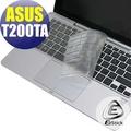【EZstick】ASUS T200 T200TA  系列專用 奈米銀抗菌 TPU 鍵盤保護膜