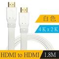 HDMI to HDMI 4K高畫質炫彩影音傳輸扁線(1.8M)